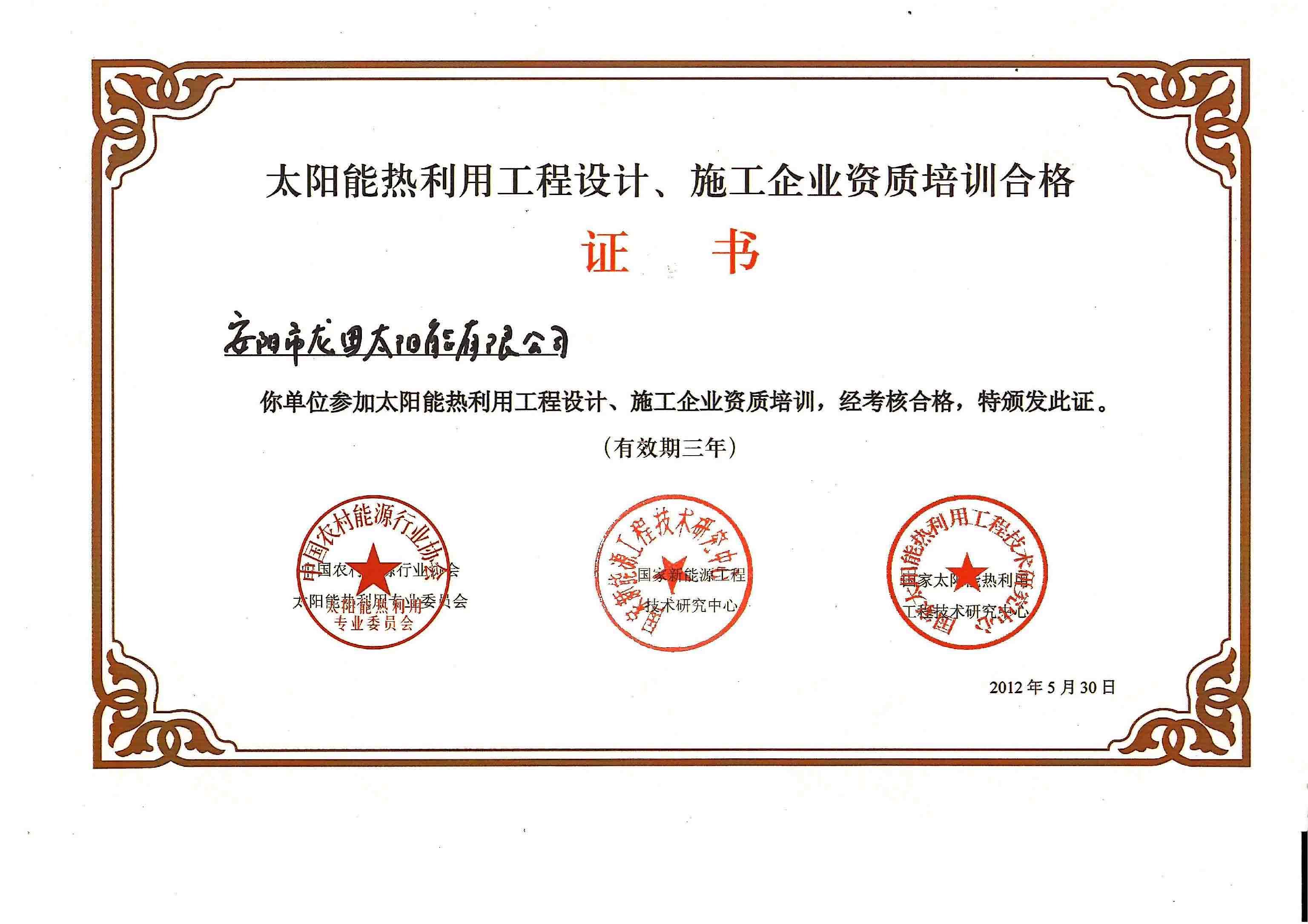 太阳能热利用证书