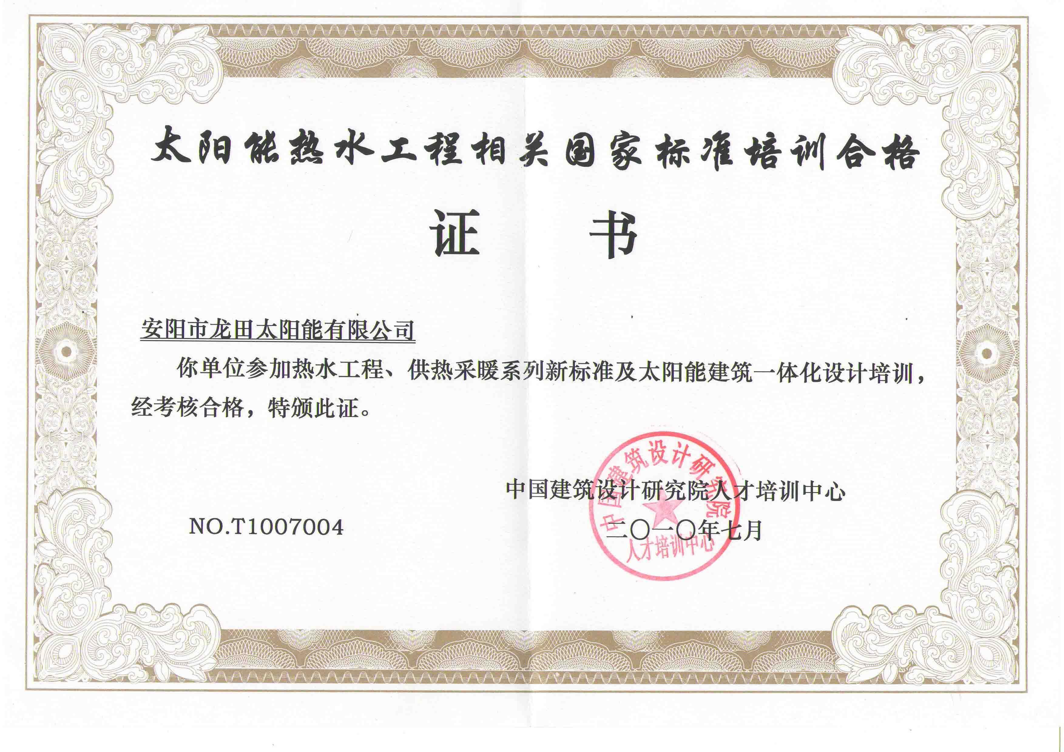 太阳能工程培训合格证书