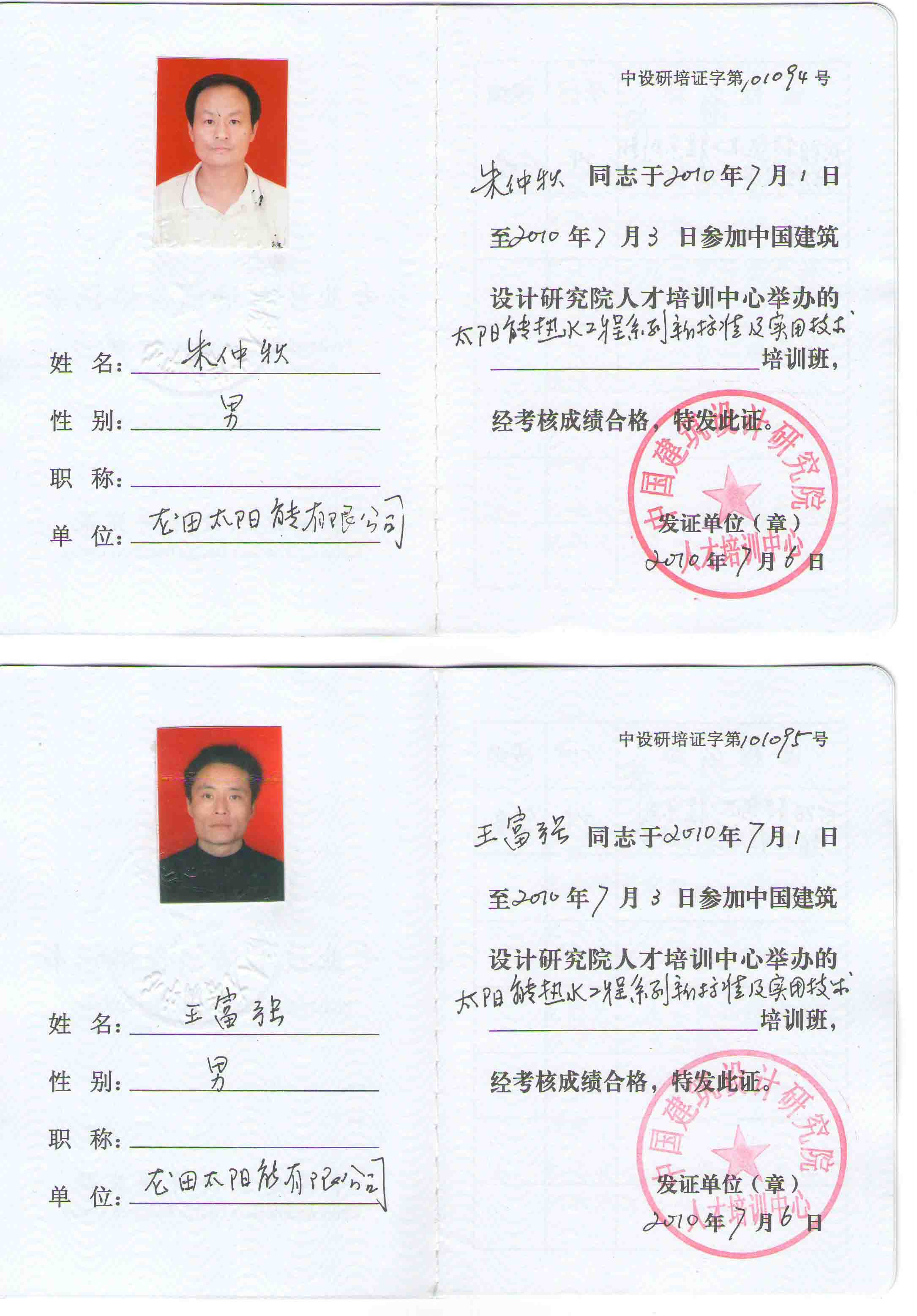 施工人员资格证书